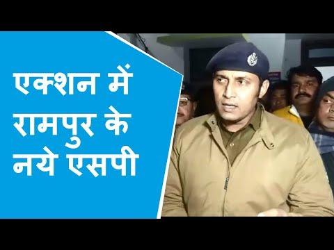 Rampur के SP Santosh Kumar Mishra बोलें- छेड़खानी करने वालों के पटककर पीटो