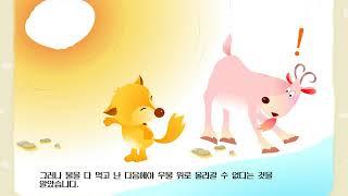 [ 외국동화 ] 여우와 염소