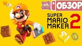 Обзор Super Mario Maker 2 для Nintendo Switch