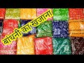 Dress Materials | Dress Materials With Price | Cheapest Bandhani Suits | Cotton Suit | For Resellers