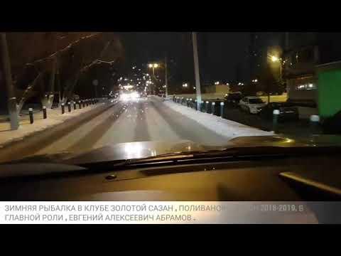 Зимняя рыбалка в клубе Золотой Сазан, сезон 2018-2019