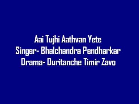 Aai Tujhi Aathvan Yete (Marathi)- Bhalchandra Pendharkar, Duritanche Timir Zavo