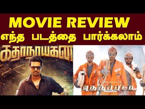 Neruppuda and Kathanayagan Movie Review By...
