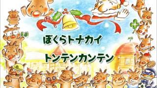 モクモクのクリスマスパーティーで歌う曲です。 覚えてきてきて,一緒に...