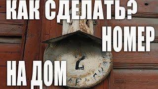 Как сделать номер на дом?(Как сделать номер на дом?, 2016-08-09T19:56:20.000Z)