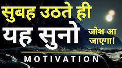 Daily Morning Motivational Video in Hindi | Start Your Day With This Super Power #JeetFix Motivation