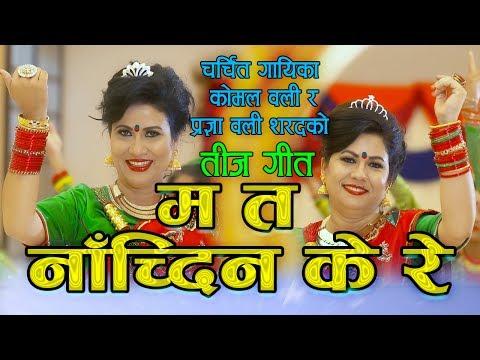 New teej song 2074 Ma ta nachdina ke re by Komal Oli & Pragya Oli Sharad Feat. Komal Oli
