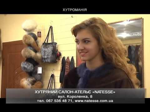 Furhouse - купить шубу, меховую жилетку. Харьков, Киев, Одесса, Кривой Рог, Львов, Украина
