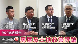 2020施政報告-房屋及土地政策評論│中原測量師行