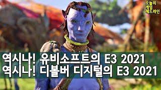 유비소프트 E3 노쇼들은 올해 암울한 게임판을 보여준다 외 | 게임 헤드라인