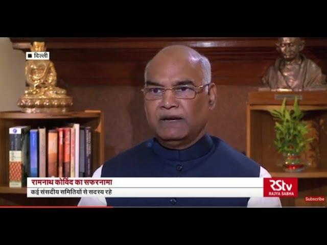 Profile| President of India Sh. Ram Nath Kovind