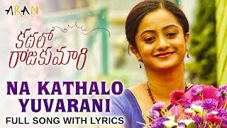 Na Kathalo Yuvarani Full Song With Lyrics | Kathalo Rajakumari Songs | Nara Rohit  | Namitha Pramod