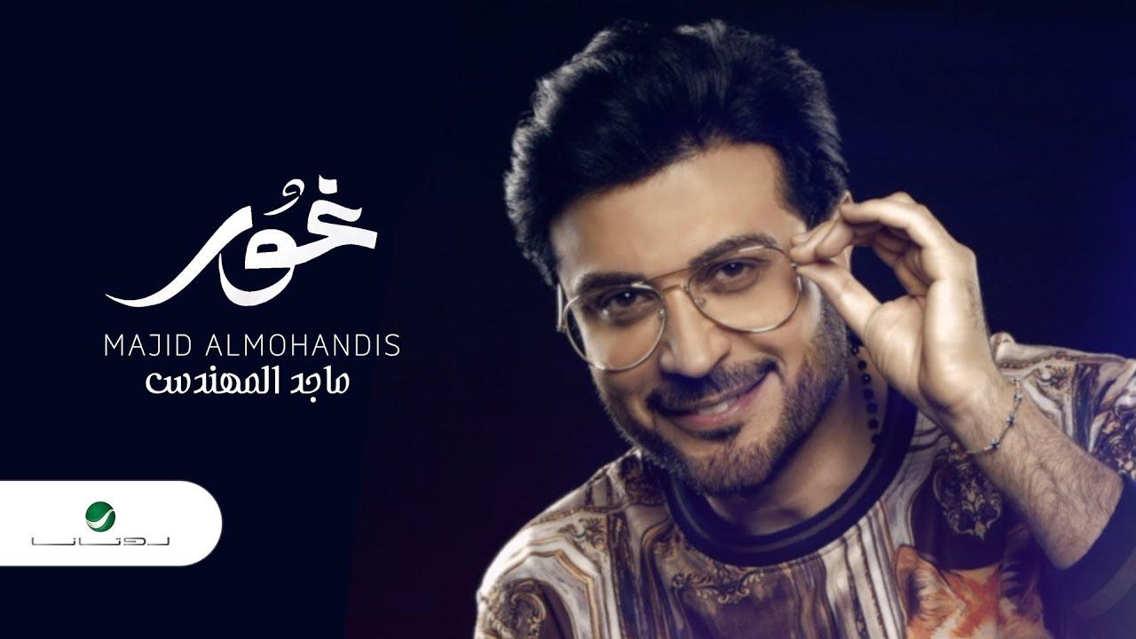 Majid Al Muhandis ... Ghoor  - 2019 | ماجد المهندس ... غور - بالكلمات