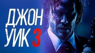 Джон Уик 3 - новый криминальный фильм про неуязвимого киллера 2019