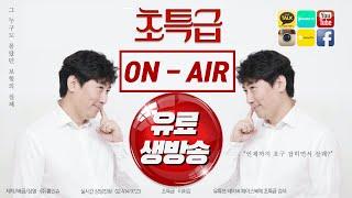 ■ 2020년 [07월 06일 월요일 오후 4시] 초특급의 보험알기 생방송~!!