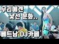 한베 국제커플의 베트남 하노이 데이트 - YouTube