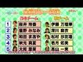 【お宝】乃木坂46 全員リレー対決