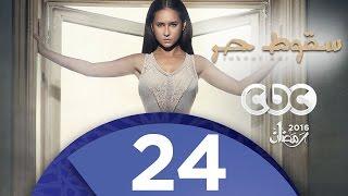 """الحلقة 24 من مسلسل """"سقوط حر"""""""