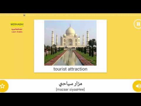 Part 4 - Sightseeing - Vocabulary of Leisure - important words - Learn Arabic - تعلم اللغة العربية