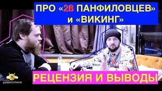 """Про 28 панфиловцев и """"Викинг"""" - рецензия и выводы!"""