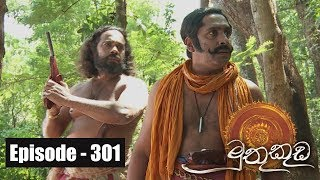 Muthu Kuda | Episode 301 02nd April 2018 Thumbnail