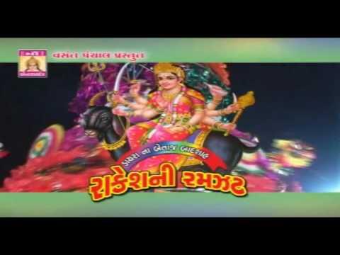 Ramte Aave Madi Ramti Aave || Gujarati DJ Garba Songs | Rakesh Barot, Kamlesh Barot | Navratri Hits
