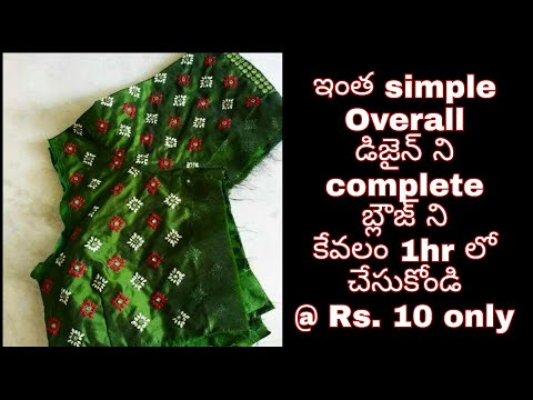 overall-blouse-buti-design-using-normal-needle-same-like-aari/maggam-work-||-handwork-blouzes