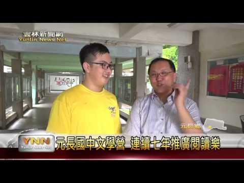 雲林新聞網-元長國中文學營 連續七年推廣閱讀樂