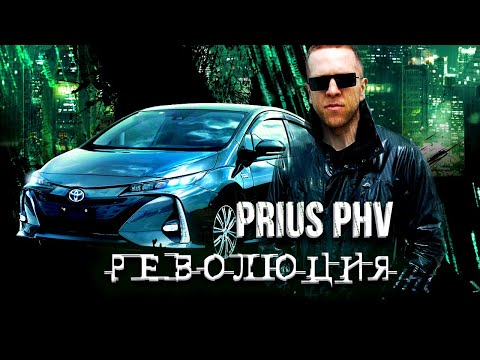 "Toyota Prius PHV(Prime) - почти ""электрокар""😏 Вышка гибридных технологий от Toyota!🔥Японский Морфиус"