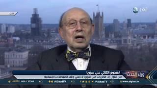 عادل درويش: رئيس البرلمان البريطاني يبدو غير راض عن التهميش بشأن قرار سوريا