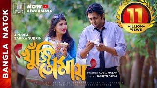 💝 KHUJI TOMAY (খুঁজি তোমায়) 💝 Full Drama —Apurba, Sarika— Bangla New Natok (Full HD 2019 Premiere)
