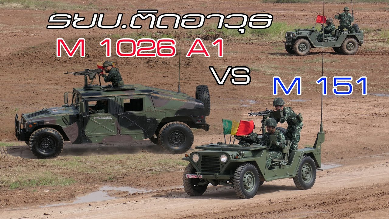 รยบ.ติดอาวุธ M 1026 A1 VS M 151