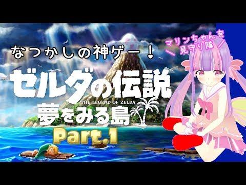 【ゼルダの伝説 夢をみる島】マリン!わたしだ!覚えているか!?☆*。Part.1【Switch】