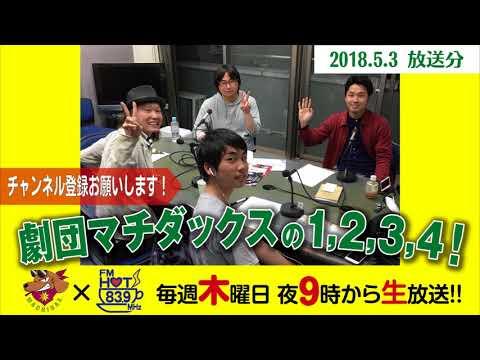 劇団マチダックスの1,2,3,4!(#290)渡辺裕太&田原雄一郎&永嶋玲