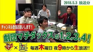 FM HOT839『劇団マチダックスの1,2,3,4!』2018年5月3日生放送分を音声...