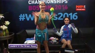 2016-04-02 - Чемпионат Мира 2016 | Комментарии фигуристок после произвольной программы (Live)