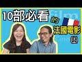 10部你絕不能錯過的法國電影!(上)法國電影推薦! ❤️ feat. 丹眼看電影 WennnTV 溫蒂頻道