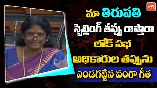 YCP MP Vanga Geetha Speech In Parliament | YS Jagan Mohan Reddy | AP News