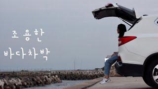 조용한 동해바닷가에서 힐링스텔스차박 // g4렉스턴 /…