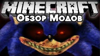 SONIC.exe Creepypasta Обзор модов 312