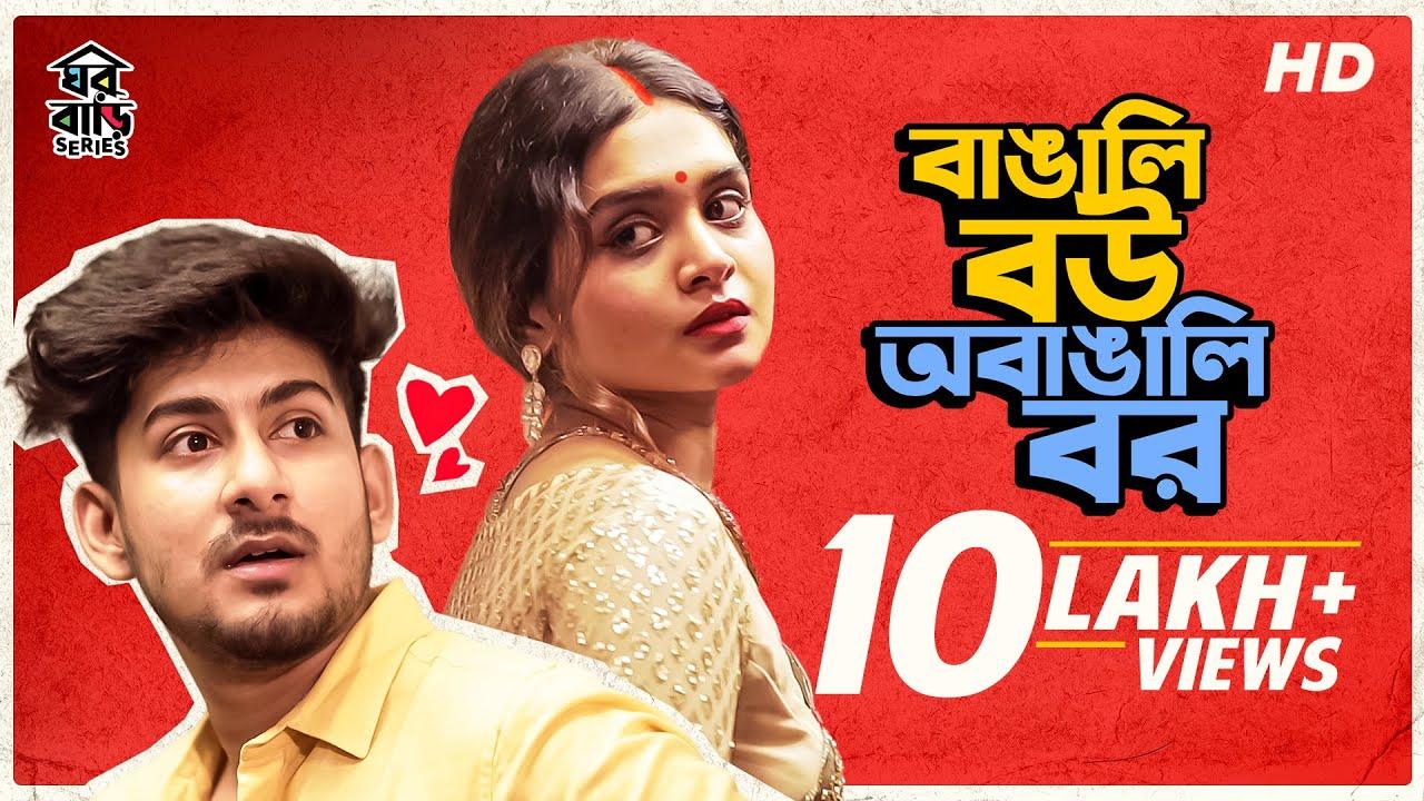 Download বাঙালি বউ অবাঙালি বর | When You Marry a Bengali Girl | Bengali Comedy Video| Mir | Kiran|SVF Stories