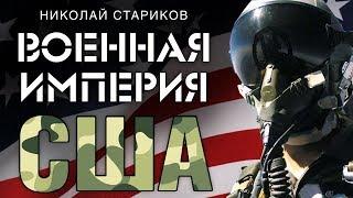 Военная империя США