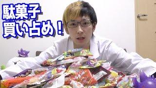 【大食い】駄菓子屋のお菓子を全種類買い占めてきた