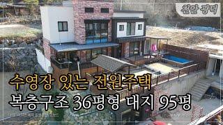 천안광덕단독주택매매 건물36평 대지95평 2억9000