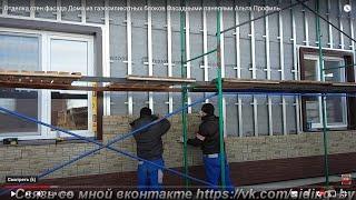 Монтаж фасадных панелей Альта Профиль на стены дома из газосиликатнык блоков обзор выполненных работ