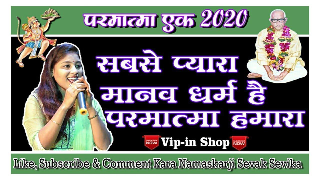सबसे प्यारा मानव धर्म है परमात्मा एक हमारा | New Parmatma Ek Song 2020 | Mahadevan Marbate