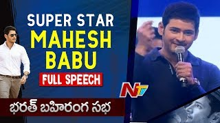 Mahesh Babu Emotional Speech @ Bharat Bahiranga...