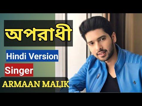 অপরাধী 2 | Opporadhi 2 | Hindi Version | ARMAAN MALIK  | Arman Alif