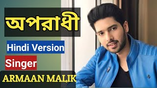 অপরাধী 2 | Opporadhi 2 | Hindi Version | ARMAAN MALIK  | arman alif.mp3