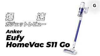 【爆速ガジェットレビュー】Eufy HomeVac S11 Go編